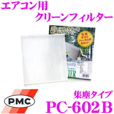PMC PC-602Bエアコン用クリーンフィルター (集塵タイプ)【ダイハツ タント/ムーヴ/ミラ (純正フィルター付車)適合】【不織布と静電不織布の二重構造でガッチリ集塵】