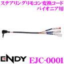 東光特殊電線 ENDY EJC-0001 ステアリングリモコ...