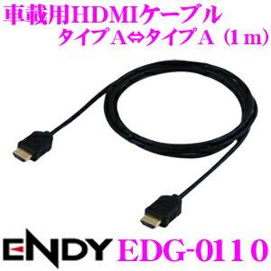 東光特殊電線 ENDY EDG-0110 HDMIケーブル 1m 【タイプA ⇔ タイプA】 【ノイズ対策構造を採用!】