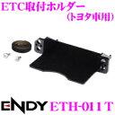 【2/25はP2倍】東光特殊電線 ENDY ETH-011T ETC取付ホルダー ...