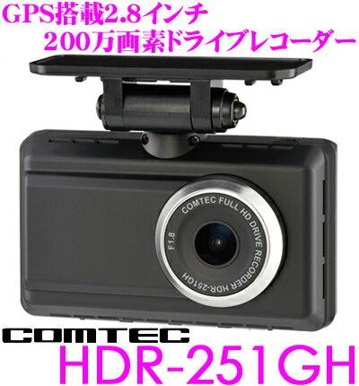コムテック GPS搭載ドライブレコーダー HDR-251GH 高画質200万画素FullHD常時録画 HDR/WDR搭載 駐車監視モード搭載 Gセンサー衝撃録画 ノイズ対策済み LED信号機対応 2.8インチ液晶付き 日本製3年保証