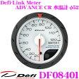 【本商品エントリーでポイント7倍!】Defi デフィ 日本精機 DF08401 Defi-Link Meter (デフィリンクメーター) アドバンス CR 水温計 【サイズ:φ52/文字板:白】