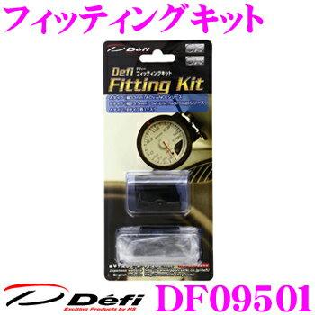 外装・エアロパーツ, エンブレム Defi DF09501 A!