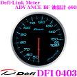 Defi デフィ 日本精機 DF10403 Defi-Link Meter (デフィリンクメーター) アドバンス BF 油温計 【サイズ:φ60/照明カラー:ブルー】