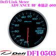 【本商品エントリーでポイント7倍!】Defi デフィ 日本精機 DF10503 Defi-Link Meter (デフィリンクメーター) アドバンス BF 水温計 【サイズ:φ60/照明カラー:ブルー】