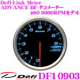 Defi デフィ 日本精機 DF10903 Defi-Link Meter (デフィリンクメーター) アドバンス BF タコメーター 9000RPMモデル 【サイズ:φ80/照明カラー:ブルー】