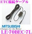 三菱電機 LE-70BEC-7L ETC接続ケーブル