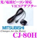 三菱電機 CJ-80H 光/電波ビーコン対応 VICSアダプター