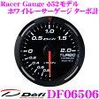 Defi デフィ 日本精機 DF06506 Racer Gauge (レーサーゲージ) ホワイトレーサーゲージ ターボ計 【サイズ:φ52/照明カラー:ホワイト】