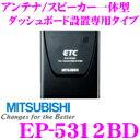 【2/25はP2倍】三菱電機 EP-5312BD アンテナ・スピーカー一体...