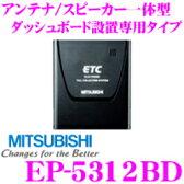 【本商品エントリーでポイント7倍!】三菱電機 EP-5312BD アンテナ・スピーカー一体型 ダッシュボード設置専用タイプ