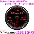 【本商品エントリーでポイント5倍!!】Defi デフィ 日本精機 DF11505 Racer Gauge (レーサーゲージ) レッドレーサーゲージ ターボ計 【サイズ:φ60/照明カラー:レッド】
