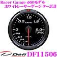 【本商品エントリーでポイント7倍!!】Defi デフィ 日本精機 DF11506 Racer Gauge (レーサーゲージ) ホワイトレーサーゲージ ターボ計 【サイズ:φ60/照明カラー:ホワイト】