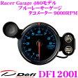 【本商品エントリーでポイント7倍!!】Defi デフィ 日本精機 DF12001 Racer Gauge (レーサーゲージ) ブルーレーサーゲージ タコメーター 【サイズ:φ80/照明カラー:ブルー/表示範囲:9000RPMまで】