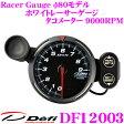 Defi デフィ 日本精機 DF12003 Racer Gauge (レーサーゲージ) ホワイトレーサーゲージ タコメーター 【サイズ:φ80/照明カラー:ホワイト/表示範囲:9000RPMまで】