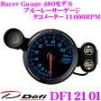 【本商品エントリーでポイント7倍!】Defi デフィ 日本精機 DF12101 Racer Gauge (レーサーゲージ) ブルーレーサーゲージ タコメーター 【サイズ:φ80/照明カラー:ブルー/表示範囲:11000RPMまで】