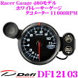 【本商品エントリーでポイント7倍!!】Defi デフィ 日本精機 DF12103 Racer Gauge (レーサーゲージ) ホワイトレーサーゲージ タコメーター 【サイズ:φ80/照明カラー:ホワイト/表示範囲:11000RPMまで】