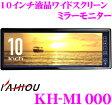 カイホウ KH-M1000 10インチ液晶 ワイドスクリーン ミラーモニター 【DC12V車対応/薄型設計】