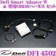 Defi デフィ 日本精機 DF14502 Smart Adapter W (スマートアダプターW) OBDIIスタートキット 【スマートアダプターW+専用OBDIIハーネスのお得なセット! 車両データをスマホ/タブレットで表示!】