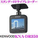 ケンウッド KNA-DR350 スタンダードドライブレコーダー 【エンジンONで録画開始/地デジノイズ対策済み】