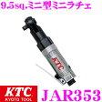 KTC 京都機械工具 JAR353 9.5sq.ミニ型ミニラチェ 【コストパフォーマンスに優れたエアラチェット】