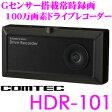 【本商品エントリーでポイント6倍!!】コムテック ドライブレコーダー HDR-101 100万画素常時録画 Gセンサー衝撃録画 ノイズ対策済み LED信号機対応 2.5インチ液晶付き 日本製