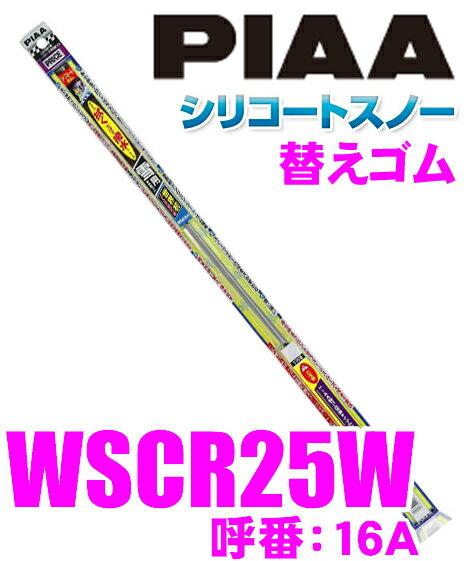 ウィンドウケア, ワイパーゴム 111P3PIAA WSCR25W ( 16A) 250mm