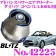 【只今エントリーでポイント5倍!!】BLITZ ブリッツ No.42225 ダイハツ コペン(LA400K)用アドバンスパワー コアタイプエアクリーナー ADVANCE POWER AIR CLEANER