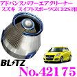【只今エントリーでポイント5倍!!】BLITZ ブリッツ No.42175 スズキ スイフトスポーツ(ZC32S)用アドバンスパワー コアタイプエアクリーナー ADVANCE POWER AIR CLEANER