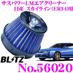 吸気系パーツ, エアクリーナー・エアフィルター BLITZ No.56020 (ER34) LM SUS POWER CORE TYPE LM