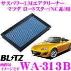 BLITZ ブリッツ エアフィルター WA-313B 59544 マツダ ロードスター(NC系)用 サスパワーエアフィルターLM SUS POWER AIR FILTER LM 純正品番LFG1-13-Z40対応品