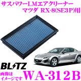 BLITZ ブリッツ エアフィルター WA-312B 59527マツダ RX-8(SE3P)用サスパワーエアフィルターLMSUS POWER AIR FILTER LM純正品番N3H1-13-Z40対応品