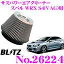 BLITZ ブリッツ No.26224スバル WRX S4(VAG)用サスパワー コアタイプエアクリーナーSUS POWER AIR CLEANER