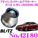 BLITZ ブリッツ No.42180 スバル レガシィ B4(BMG)用 アドバ...