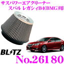 BLITZ ブリッツ No.26180 スバル レガシィ B4(BMG)用 サスパ...