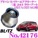 BLITZ ブリッツ No.42176 三菱 コルト ラリーアート(Z27A/Z27AG)用 アドバンスパワー コアタイプエアクリーナー ADVANCE POWER AIR CLEANER