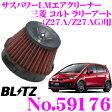 BLITZ ブリッツ No.59176 三菱 コルト ラリーアート(Z27A/Z27AG)用 サスパワー コアタイプLM エアクリーナーSUS POWER CORE TYPE LM-RED