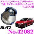 BLITZ ブリッツ No.42082 三菱 ランサーエボリューションX(CZ4A)用 アドバンスパワー コアタイプエアクリーナー ADVANCE POWER AIR CLEANER