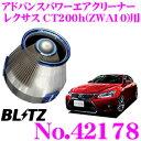 【4/18はP2倍】BLITZ ブリッツ No.42178 レクサス CT200h(ZWA...