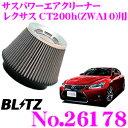【4/18はP2倍】BLITZ ブリッツ No.26178 レクサス CT200h(ZWA...