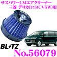 BLITZ ブリッツ No.56079 三菱 デリカD:5(CV5W)用 サスパワー コアタイプLM エアクリーナーSUS POWER CORE TYPE LM