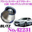 【本商品エントリーでポイント7倍!】BLITZ ブリッツ No.42231 日産 スカイライン(ZV37)用 アドバンスパワー コアタイプエアクリーナー ADVANCE POWER AIR CLEANER