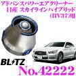 【本商品エントリーでポイント5倍!】BLITZ ブリッツ No.42222 日産 スカイラインハイブリッド(HV37)用 アドバンスパワー コアタイプエアクリーナー ADVANCE POWER AIR CLEANER