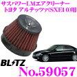BLITZ ブリッツ No.59057 トヨタ アルテッツァ(SXE10)用 サスパワー コアタイプLM エアクリーナーSUS POWER CORE TYPE LM-RED