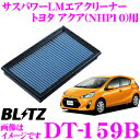 BLITZ ブリッツ DT-159B No.59607 POWER AIR FILTER LMD トヨ...