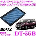BLITZ ブリッツ エアフィルター DT-55B 59588 POWER AIR FILTER LMD トヨタ ヴォクシー/ノア/エスクァイア ハイブリッド(ZWR80G)用 パワーエアフィルターLMD 純正品番17801-37021対応品