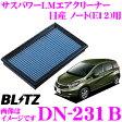 BLITZ ブリッツ エアフィルター DN-231B 59611 POWER AIR FILTER LMD 日産 ノート(E12)用 パワーエアフィルターLMD 純正品番AY120-NS060対応品