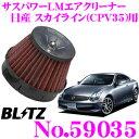 BLITZ ブリッツ No.59035 日産 スカイライン(CPV35)用 サスパ...