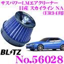 BLITZ ブリッツ No.56028日産 スカイライン NA(ER34)用サスパワー コアタイプLM エアクリーナーSUS POWER CORE TYPE LM