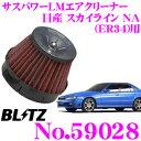 BLITZ ブリッツ No.59028日産 スカイライン NA(ER34)用サスパワー コアタイプLM エアクリーナーSUS POWER CORE TYPE LM-RED